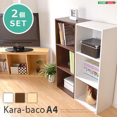 カラーボックスシリーズ【kara-bacoA4】3段A4サイズ 2個セット H1457-2SET-WH・・・