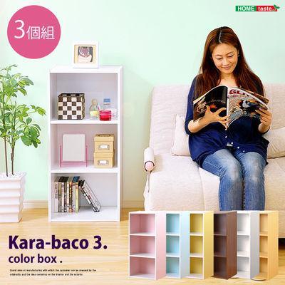 カラーボックスシリーズ【kara-baco3】3段 3個セット H1010-3SET-YE イエロ・・・