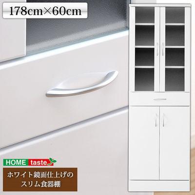 ホームテイスト ホワイト鏡面仕上げのスリム食器棚【-NewMilano-ニューミラノ・・・