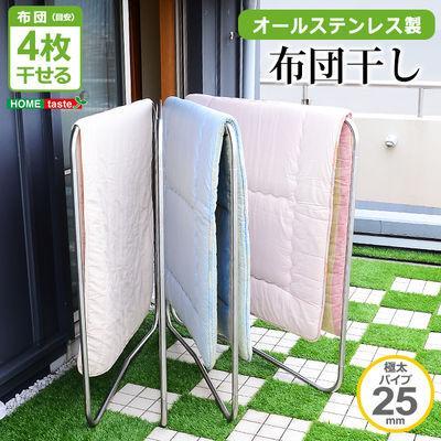 ホームテイスト キズ・サビに強いオールステンレスの布団物干し【4枚用】(物・・・