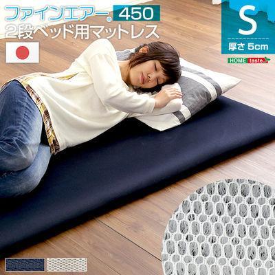 ホームテイスト ファインエア【ファインエア二段ベッド用450】(体圧分散 衛生・・・