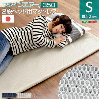 ホームテイスト ファインエア【ファインエア二段ベッド用350】(体圧分散 衛生・・・