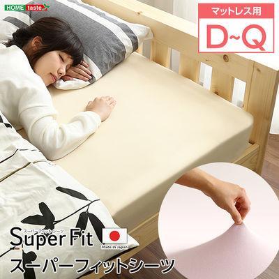 ホームテイスト スーパーフィットシーツ|ボックスタイプ(ベッド用)LFサイズ ・・・