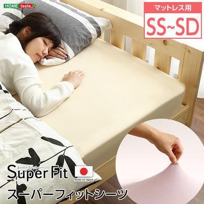ホームテイスト スーパーフィットシーツ|ボックスタイプ(ベッド用)MFサイズ ・・・