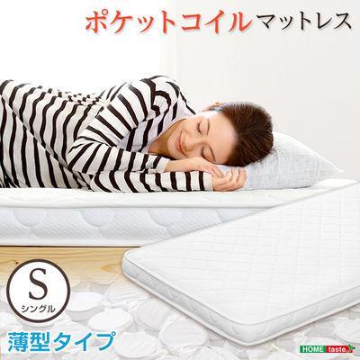 ホームテイスト 薄型ポケットコイルスプリングマットレス【Armelia-アルメリ・・・