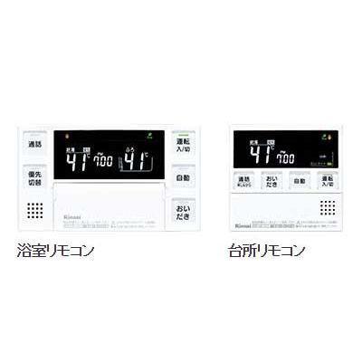 リンナイ 給湯器 台所、浴室リモコンセット 230Vシリーズ MBC-230V・・・
