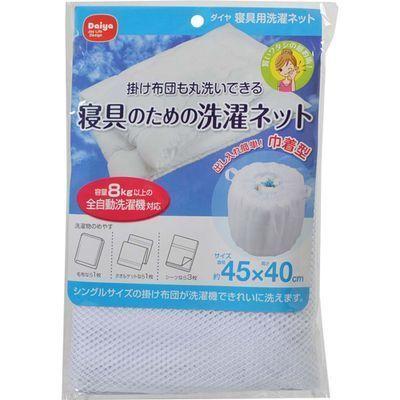 ダイヤコーポレーション 寝具のための洗濯ネット E342772・・・