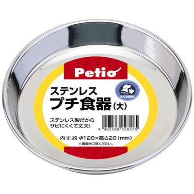 ヤマヒサペットケア事業部 Petio(ペティオ) ステンレス プチ食器 大 X457110・・・