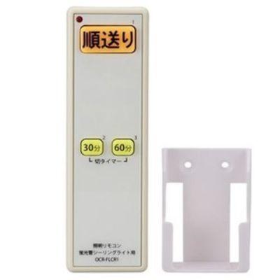 オーム電機 蛍光管シーリングライト用 汎用照明リモコン OCR-FLCR1 OCRFLCR・・・