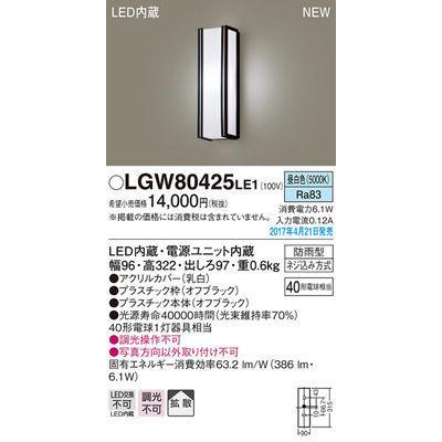 パナソニック エクステリアライト LGW80425LE1