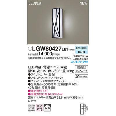 パナソニック エクステリアライト LGW80427LE1