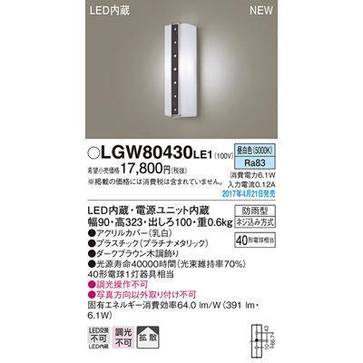 パナソニック エクステリアライト LGW80430LE1