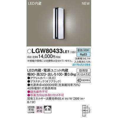 パナソニック エクステリアライト LGW80433LE1