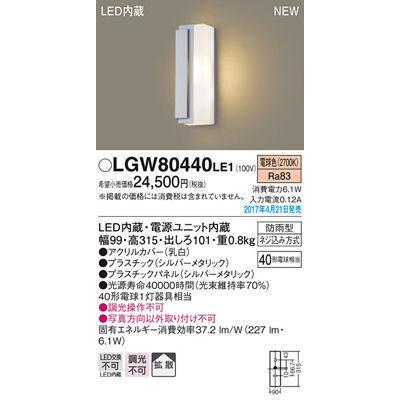 パナソニック エクステリアライト LGW80440LE1