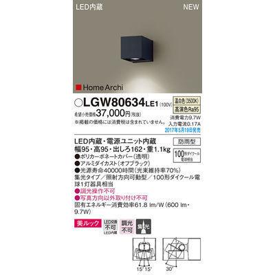 パナソニック エクステリアライト LGW80634LE1