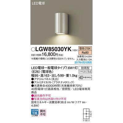 パナソニック エクステリアライト LGW85030YK