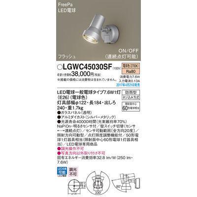 パナソニック エクステリアライト LGWC45030SF