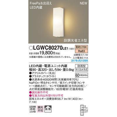パナソニック エクステリアライト LGWC80270LE1