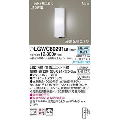 パナソニック エクステリアライト LGWC80291LE1
