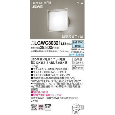 パナソニック エクステリアライト LGWC80321LE1