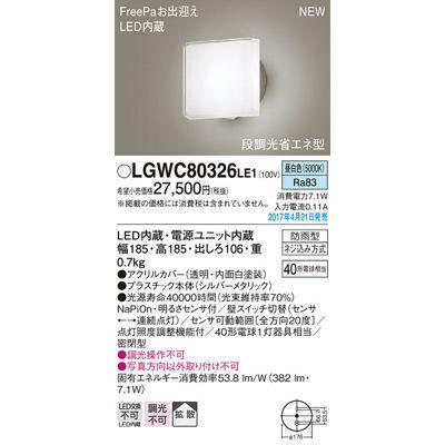 パナソニック エクステリアライト LGWC80326LE1