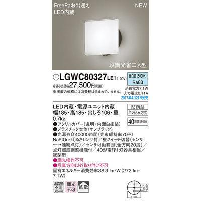 パナソニック エクステリアライト LGWC80327LE1