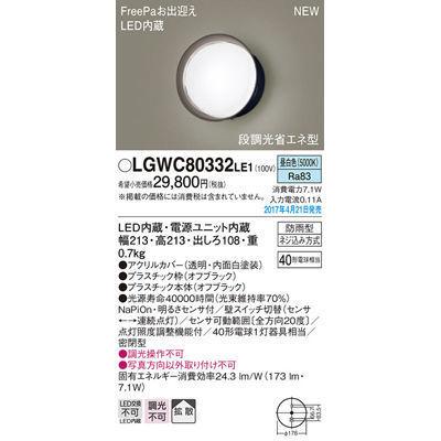 パナソニック エクステリアライト LGWC80332LE1