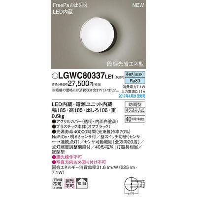 パナソニック エクステリアライト LGWC80337LE1