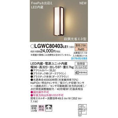 パナソニック エクステリアライト LGWC80403LE1