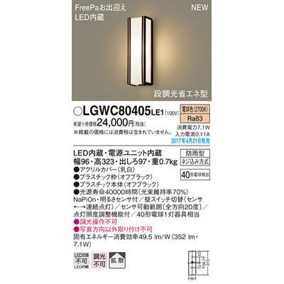 パナソニック エクステリアライト LGWC80405LE1
