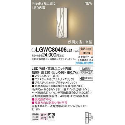 パナソニック エクステリアライト LGWC80406LE1