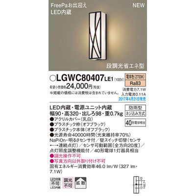 パナソニック エクステリアライト LGWC80407LE1