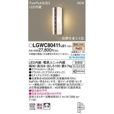 パナソニック エクステリアライト LGWC80411LE1