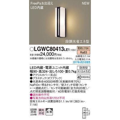 パナソニック エクステリアライト LGWC80413LE1