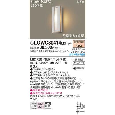 パナソニック エクステリアライト LGWC80414LE1