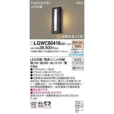 パナソニック エクステリアライト LGWC80416LE1