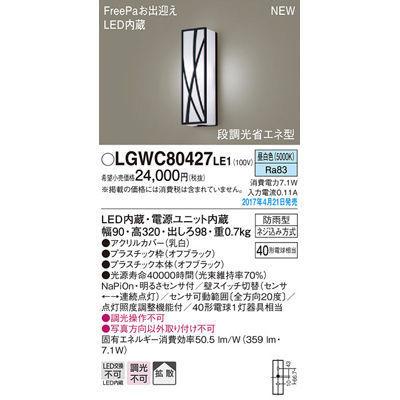 パナソニック エクステリアライト LGWC80427LE1