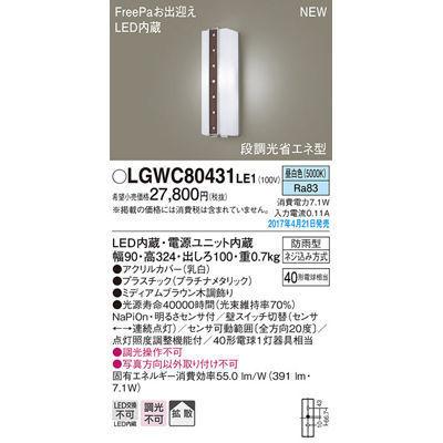 パナソニック エクステリアライト LGWC80431LE1