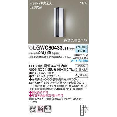 パナソニック エクステリアライト LGWC80433LE1