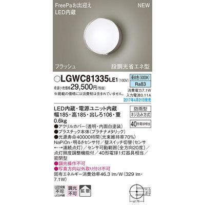 パナソニック エクステリアライト LGWC81335LE1