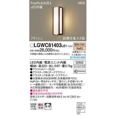 パナソニック エクステリアライト LGWC81403LE1