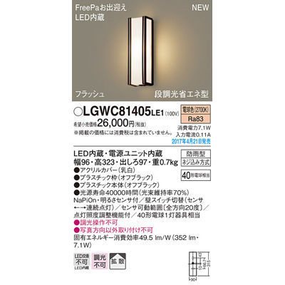 パナソニック エクステリアライト LGWC81405LE1
