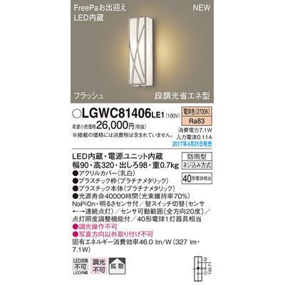 パナソニック エクステリアライト LGWC81406LE1
