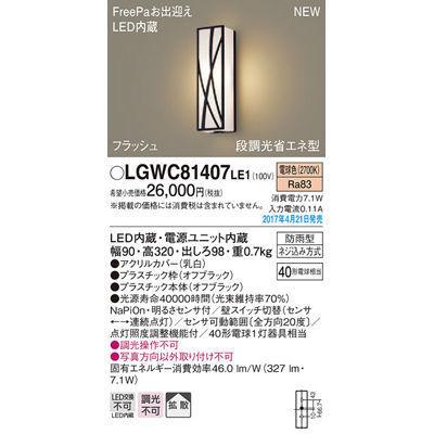 パナソニック エクステリアライト LGWC81407LE1