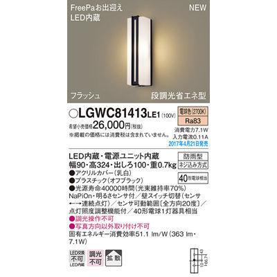 パナソニック エクステリアライト LGWC81413LE1