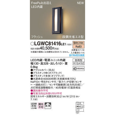 パナソニック エクステリアライト LGWC81416LE1