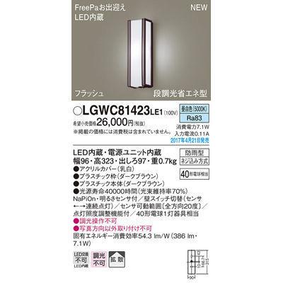 パナソニック エクステリアライト LGWC81423LE1