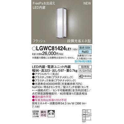 パナソニック エクステリアライト LGWC81424LE1