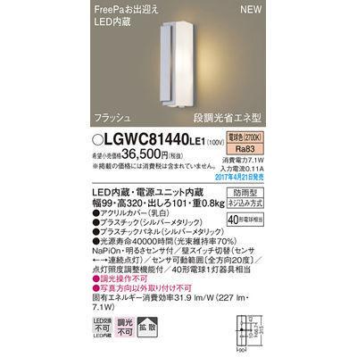 パナソニック エクステリアライト LGWC81440LE1