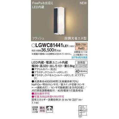 パナソニック エクステリアライト LGWC81441LE1